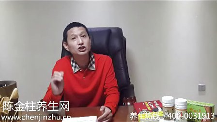 陈金柱谈养生—网络课堂5 保养皮肤