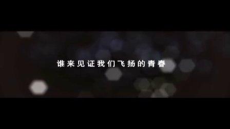 11度青春发布会实录01