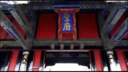 东方圣城 孔子故里--曲阜