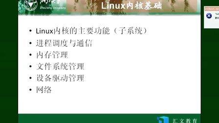 浙大汇文嵌入式课程示例-Linux内核简介