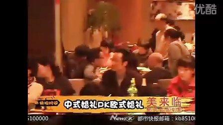 中式婚礼PK欧式婚礼