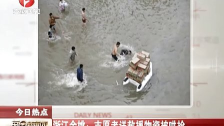 浙江余姚:志愿者送救援物资被哄抢[每日新闻报]