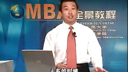MBA全景之人力资源管理-01   职业认证 中国国际职业教育培训管理中心