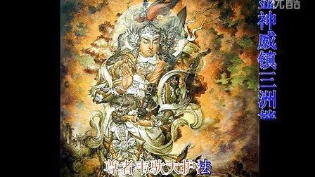 04.韦陀护法 千秋功盖