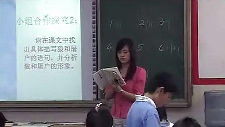 狼宝安区松岗中学初中一年级语文优质课实录