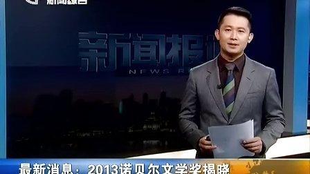 最新消息:2013诺贝尔文学奖揭晓 131010 新闻透视