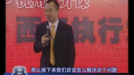 王笑菲《西点执行力-西点领袖执行法则》-06