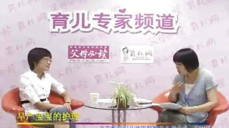 父母必读育儿网专家访谈系列25:刘宏欣:早产宝宝的护理