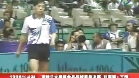 1996奥运会决赛:刘国梁V王涛