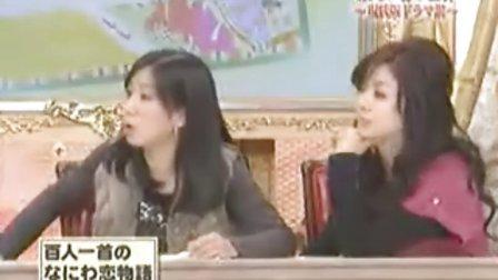 『ビーバップ!ハイヒール』 2010.01.14 百人一首の真実 (2-5)