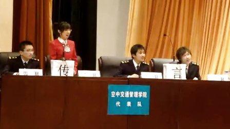 中国民航飞行学院第七届大学生辩论赛半决赛 言传大于身教
