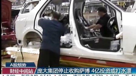 庞大集团停止收购萨博 4亿投资或打水漂 20111221 财经中间站