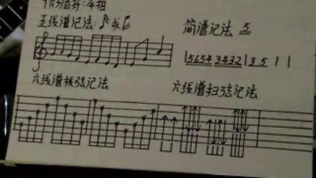 美邦乐器 --- 吉他初级教学视频49