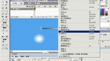 FLASH动画教程66 高级实例篇 闪闪星星1