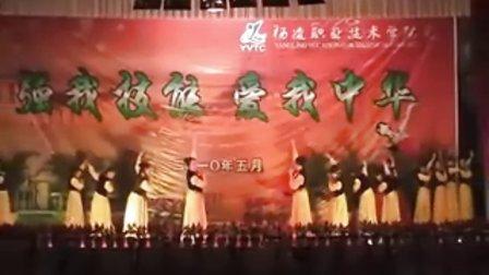杨凌职业技术学院  第十一届大学生艺术节文艺晚会
