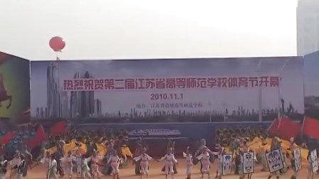 盐城高等师范学校省高师第二届体育节-开幕式(三)