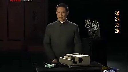 破冰之旅 .flv