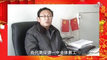 【2013三秦网络大拜年】绥德县第一中学校长任爱岐送祝福