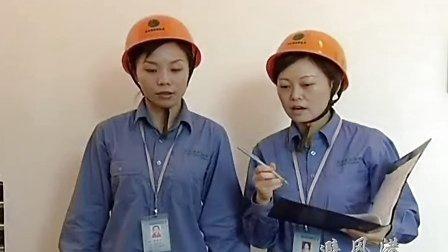 供电职业技能培训系列片《变电站设备巡视》