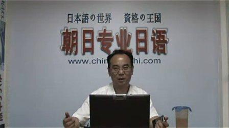 朝日6月20日日语能力模拟考N1级廖瑞平教授视频解析