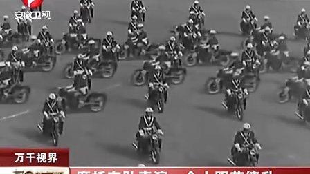 摩托车对表演 令人眼花缭乱 111220 每日新闻报