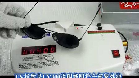 雷朋太阳镜眼镜中的战斗机镜片测试 雷朋3025眼镜