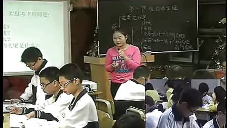 生物八年级下册第七单元第一章生物的生殖和发育第一节植物的生殖和发育课堂录像人教课标