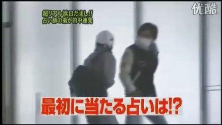 『めちゃイケSP』'10.4.10 (4-12) 濱口だまし