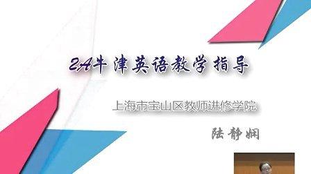 深圳市小学英语二年级新教材(2A)培训活动视频