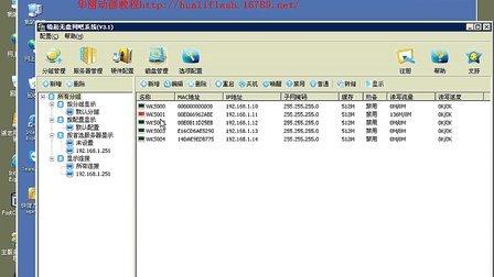 电脑培训教程166 安装万象网管