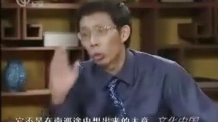文化中国_指点乾隆王朝07.mp4