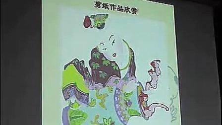 《中国民间艺术》高中美术优质课视频专辑