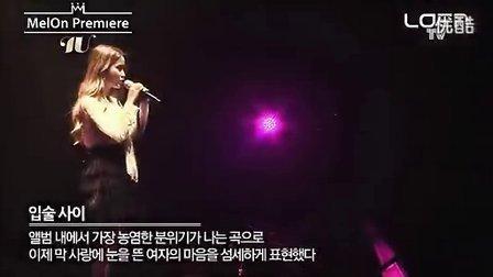 131010 IU 李智恩 新专辑 歌曲联唱