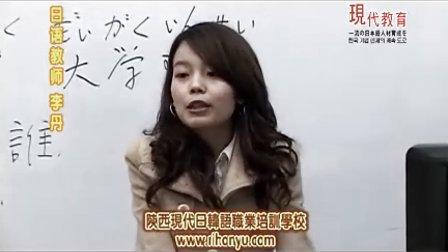 西安现代教育日语培训学校教学视频