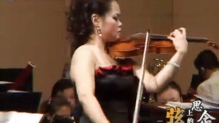 布鲁赫g小调第一小提琴协奏曲二,三乐章 谢楠