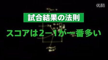 『FOOT×BRAIN』'11.09.03 サッカーをデータで見ると…