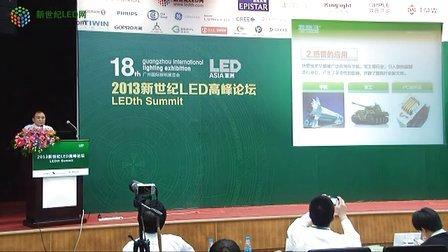 超频三  刘总在2013新世纪LED高峰论坛上演讲