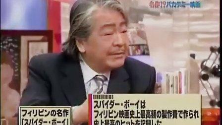 『ビーバップ!ハイヒール』'08.10.30 (3-5) バカデミー映画