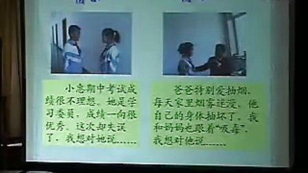 小学五年级语文优质课视频上册《口语交际小小劝说家》青岛版周老师