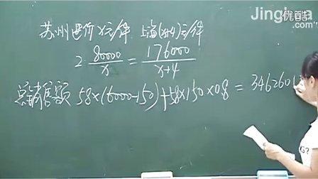 3-2一元二次方程的根的判别式.wmv