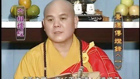 53 成观法师《六祖法宝坛经》