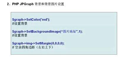 PHP100视频教程86:PHP JPGraph 中文字体和背景设置