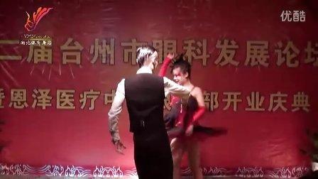 拉丁舞《拉丁风情》湖北省体育舞蹈学校浙江分校为2012台州眼科发展论坛演出