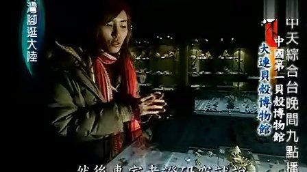 台湾脚逛大陆 20071215
