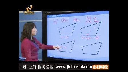 初一数学名师精讲多边形及其内角和郭洁金老师家教