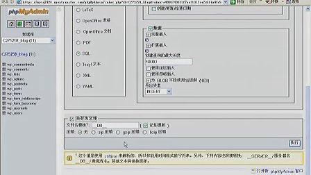 ixwebhosting phpmyadmin相关操作视频教程