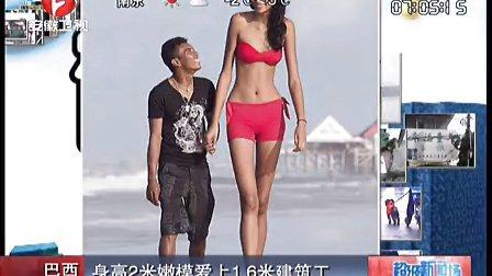 巴西:身高2米嫩模爱上1.6米建筑工