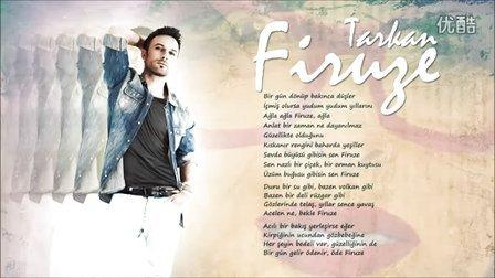 土耳其巨星TARKAN最新单曲 - Firuze