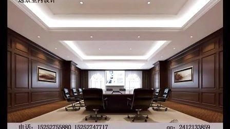 逸景★写字楼装修效果图★办公楼小型会议室效果图★会议室效果图
