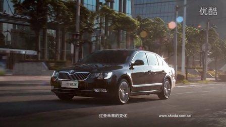 上海大众斯柯达全新旗舰New Superb 速派 上市广告片